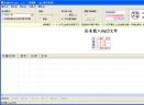 EnMp3Player(电脑复读机)V2.7.6 官方免费版