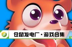 仓鼠发电厂・游戏合集