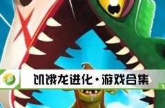 饥饿龙进化·游戏合集