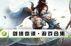 剑缘奇谭・游戏合集