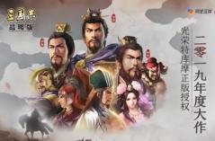三国志战略版·游戏合集