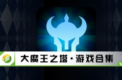 大魔王之塔·游戏合集