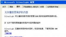 Microsoft Silverlight(跨平台插件)V5.1.30214.0 多国语言官方安装版