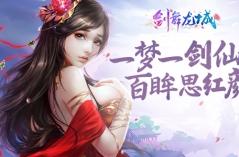 剑舞龙城·游戏合集