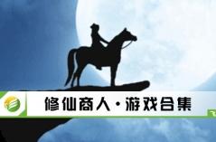 修仙商人·游戏合集