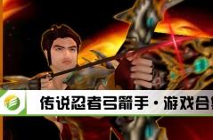 传说忍者弓箭手·游戏合集