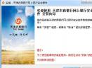 天津农商银行网上银行安全控件V2.4 官方版