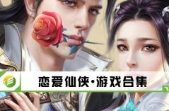 恋爱仙侠·游戏合集