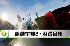 飙酷车神2·游戏合集