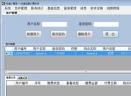快递小管家V3.0.0.2 官方版