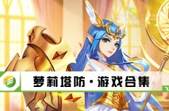 �}莉塔防・游�蚝霞�