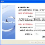 Foxmail正式版 V6.5 中文绿色版