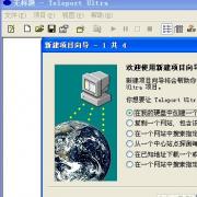Teleport Ultra(网站整站下载器) V1.65 绿色汉化版