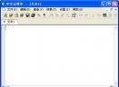 中文记事本1.6.1 简体中文绿色免费版