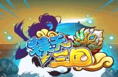 镁天三国·游戏88必发网页登入