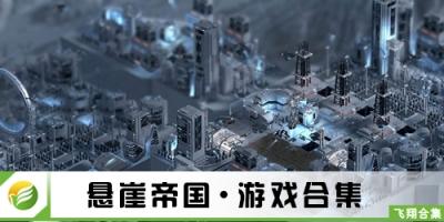 52z飞翔网小编整理了【悬崖帝国·游戏合集】,提供悬崖帝国整合版、悬崖帝国硬盘版/中文破解版/未加密版/免安装下载。游戏以核战十年之后的地球,由于放射性污染而导致无法生存,而某一处悬崖就成为了大家的生存地点,在这里,玩家将要通过自己的策略。