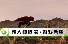 超人模拟器·游戏合集