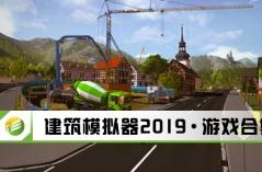 建筑模拟器2019・游戏合集