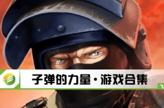 子弹的力量·游戏合集