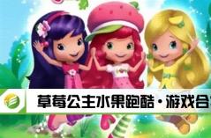草莓公主水果跑酷·游戏合集