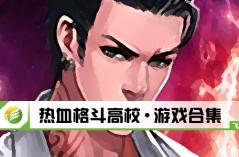 热血格斗高校·游戏合集