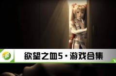 欲望之血5·游戏合集