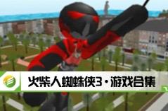 火柴人蜘蛛侠3·游戏合集