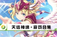 天结神缘・游戏合集