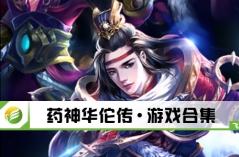 药神华佗传・游戏合集