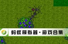 蚂蚁模拟器·游戏合集