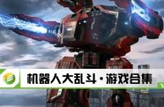 机器人大乱斗·游戏合集