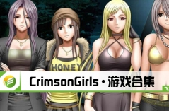 CrimsonGirls·游戏合集