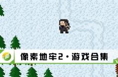 像素地牢2·游戏合集
