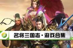 名将三国志·游戏88必发网页登入