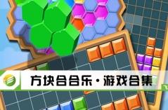 方块合合乐·游戏合集