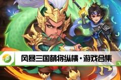 风暴三国萌将纵横·游戏合集