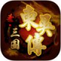圣三国东吴传 V1.4 破解版