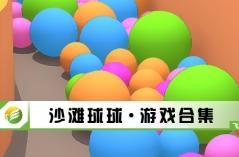 沙滩球球·游戏88必发网页登入