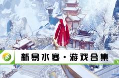 新易水寒·游戏合集