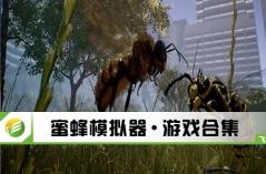 蜜蜂模拟器·游戏合集