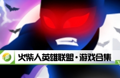 火柴人英雄联盟·游戏合集