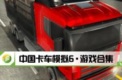 中国卡车模拟6·游戏合集