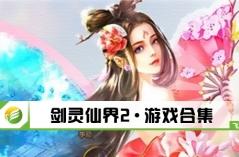 剑灵仙界2·游戏合集