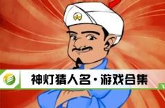 神灯猜人名·游戏合集