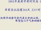 2011年高考倒计时V1.2 Beta 简体中文绿色免费版