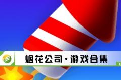 烟花公司・游戏合集