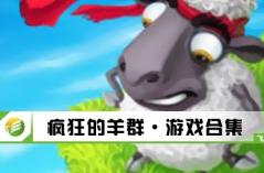 ��狂的羊群・游�蚝霞�