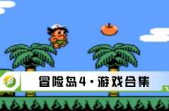 冒险岛4·游戏合集