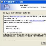 免费客户资料管理软件 V1.0 简体中文官方安装版