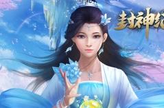 封神纪·10分3D游戏 合集